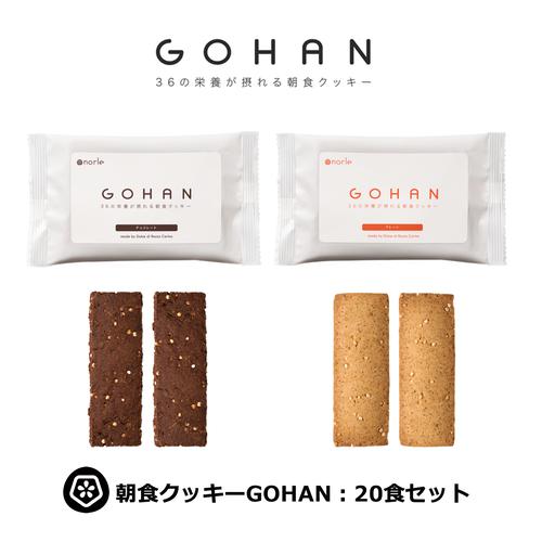 朝食クッキーGOHAN:20食セット