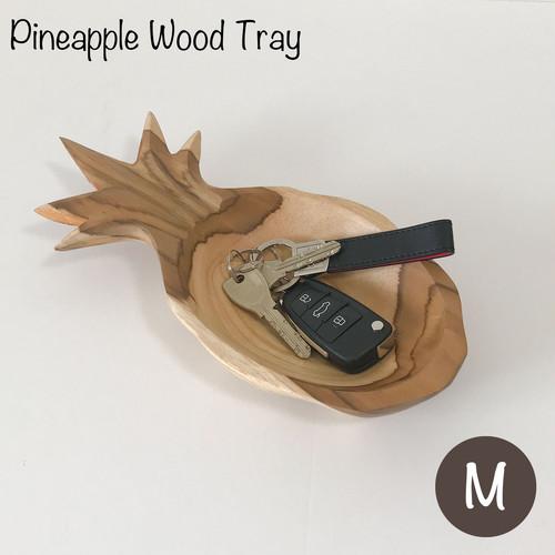 パイナップルのトレー(M) 小物入れ 器 お皿 キーボックス