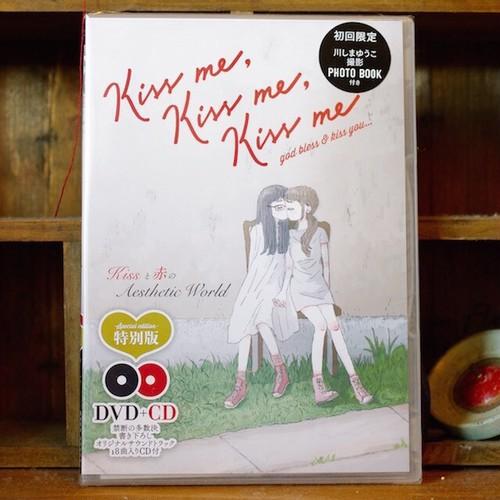 Kiss me, Kiss me, Kiss me (特別版) [DVD+CD]初回限定版(フォトブック付き)