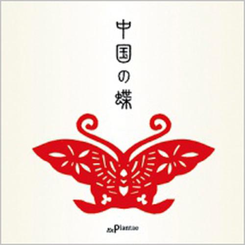 『中国の蝶』