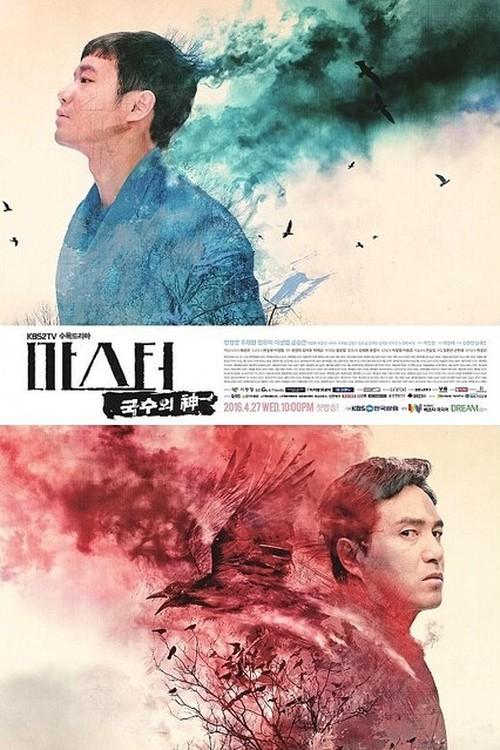 韓国ドラマ【マスター・ククスの神】DVD版 全20話