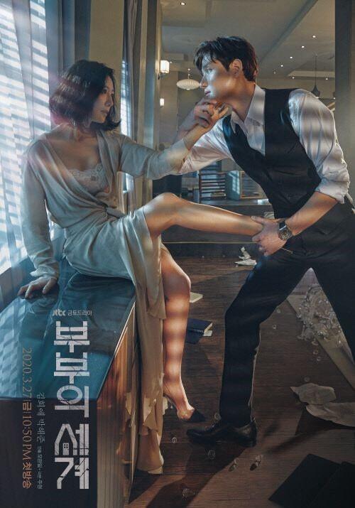 ☆韓国ドラマ☆《夫婦の世界》Blu-ray版 全16話 送料無料!