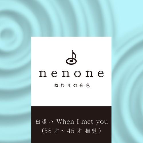Title06: ねむりの音色 出逢い When I met you (38才〜45才 推奨) nenone.jp