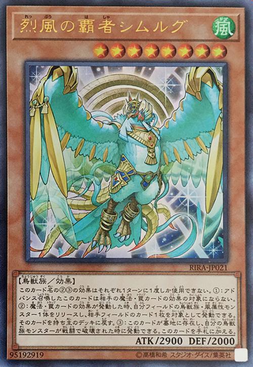 烈風の覇者シムルグ Ultra