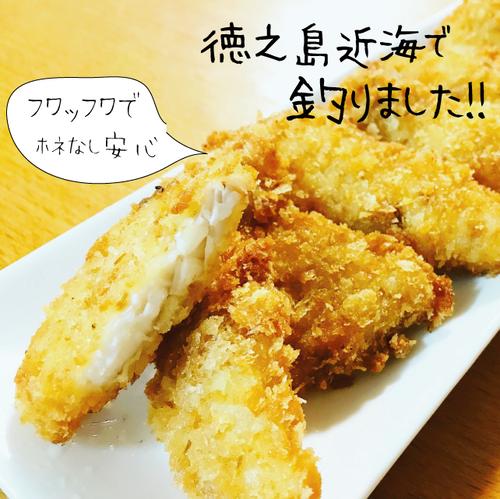 徳之島のおさかなフライ (8枚入り*2袋)