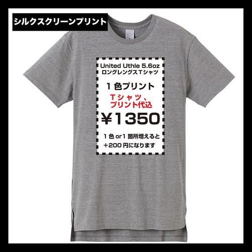 United Athle ユナイテッドアスレ 5.6oz ロングレングスTシャツ (品番5009-01)