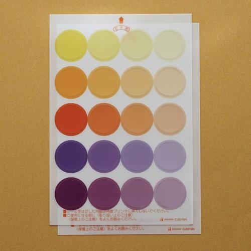 耐水透明シール 丸シール20mm 黄色・オレンジ・紫