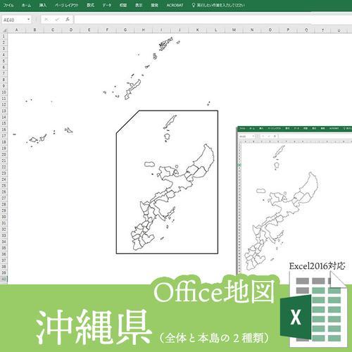 沖縄県のOffice地図【自動色塗り機能付き】