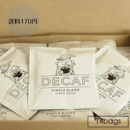 クリックポスト対応ドリップコーヒーバッグ14包【カフェインレスコーヒー】シンプルブレンド