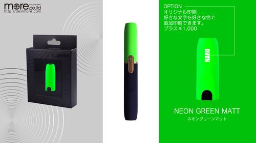 iQOS専用 高品質キャップ ネオングリーンマット