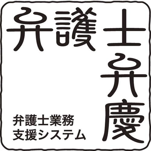弁護士弁慶クラウド型16~20クライアント版