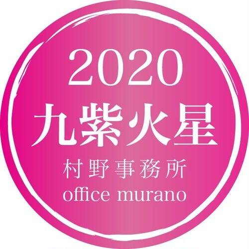 【九紫火星12月生】吉方位表2020年度版【30歳以上裏ワザ入りタイプ】