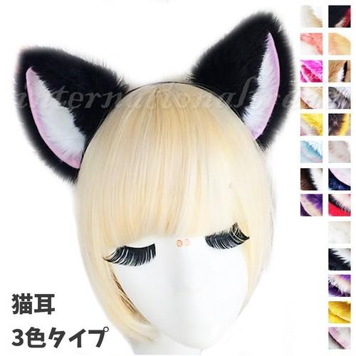 コスプレ小物 猫耳 3色タイプ ねこ耳 ネコ耳 ケモ耳 けも耳 獣耳 ねこみみ ネコミミ けもの 動物 どうぶつ アニマル ハロウィン 仮装 コスプレ小道具 ふわふわ フワフワ キャラクター 変身  k606-2