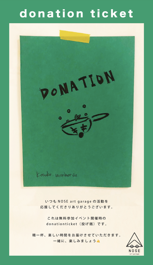 【NOSE】Donation Ticket