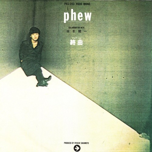 【7inch・国内盤】 Phew(フュー) / 終曲・うらはら