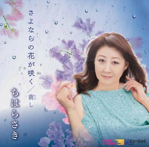 CD『さよならの花が咲く』ちはら さき