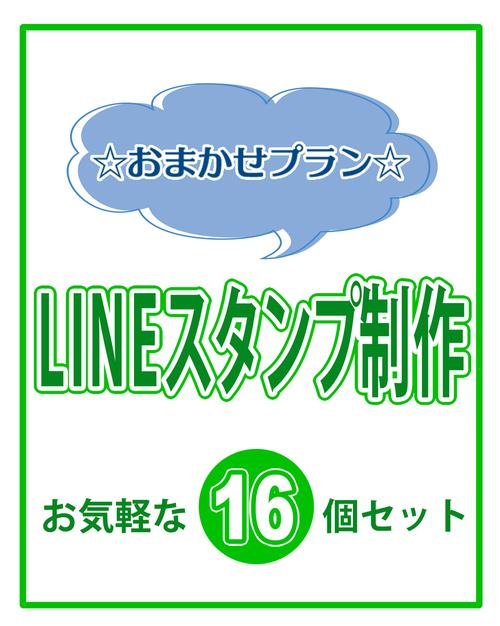 【おまかせプラン】LINEスタンプ制作(16個)