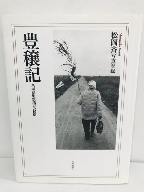 豊穣記 松岡斉写真記録 茨城県稲敷地方の民族