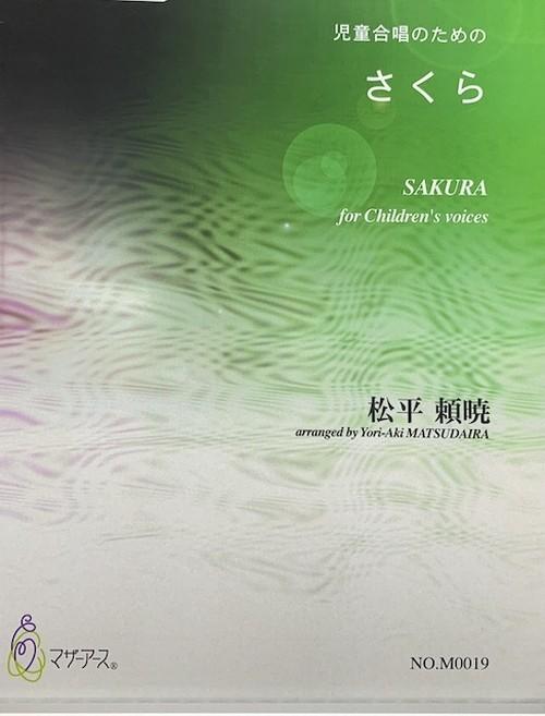 M0019 さくら(児童合唱/松平頼暁/楽譜)