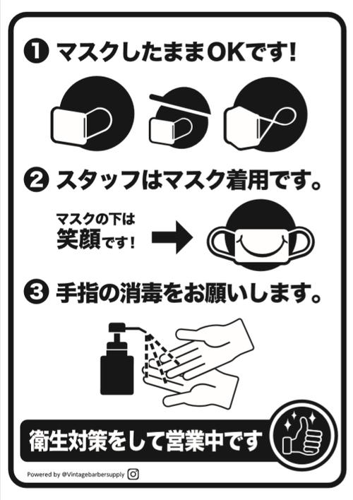 【無料ダウンロードポスター】営業を続けるヘアサロンさま用(飲食・小売業の方もどうぞ)