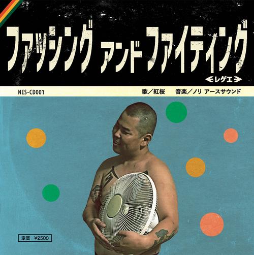 FUSSING&FIGHTING -地球音×紅桜-  NES-001