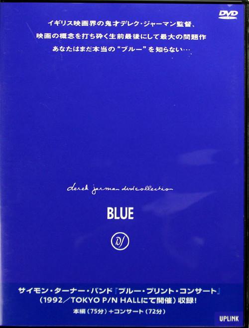 ブルー(廉価版) DVD