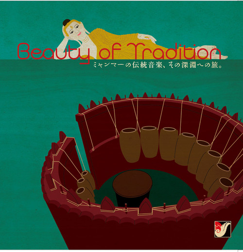 Beauty of Tradition ~ミャンマー民族音楽への旅~