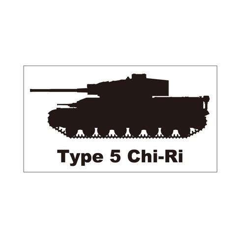 戦車ステッカー 五式中戦車チリ