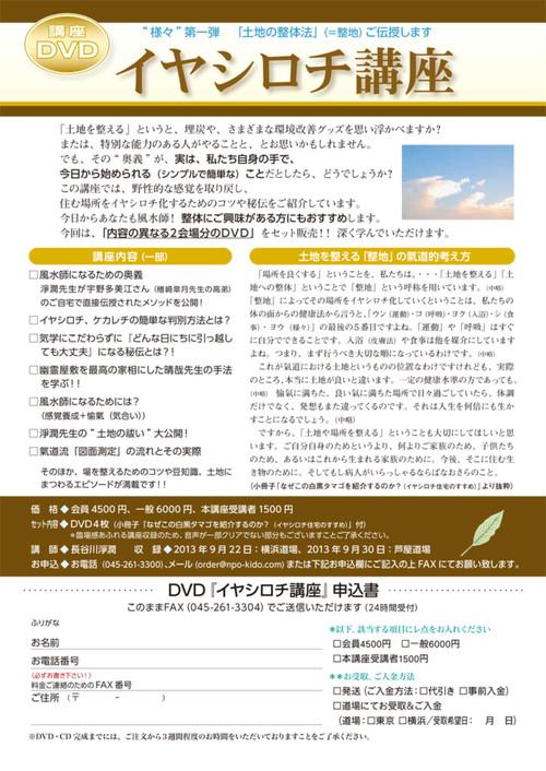 DVD イヤシロチ講座