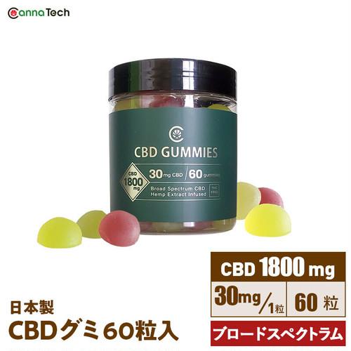 CBDグミ 60粒 CBD1800mg配合 30mg/粒 ブロードスペクトラムオイル