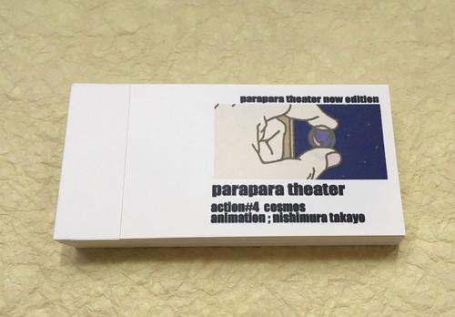 parapara theater #4 cosmos
