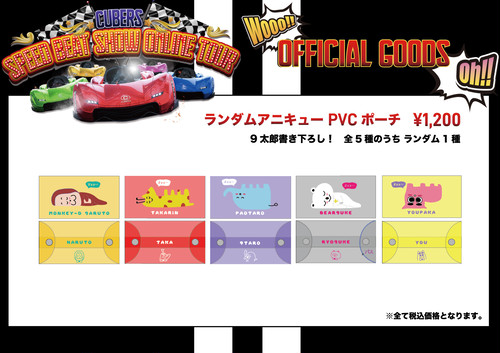 ランダムアニキューPVCポーチ(SPEED BEAT SHOW ONLINE TOUR)