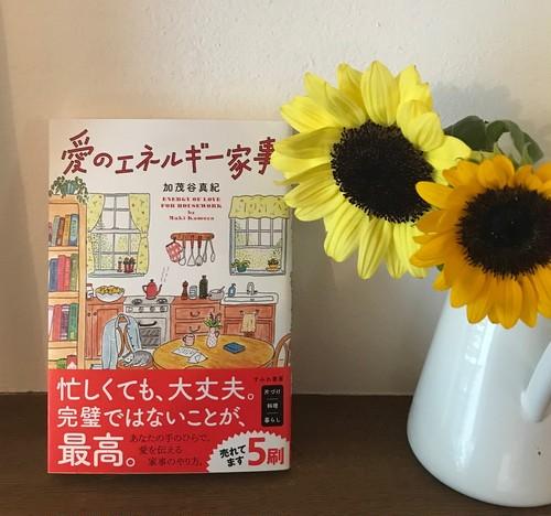 加茂谷真紀さんサイン入り『夏のことば』と書籍『愛のエネルギー家事』、本田亮さんポストカード