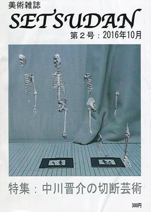 美術雑誌 SETSUDAN 第2号 部数:5部