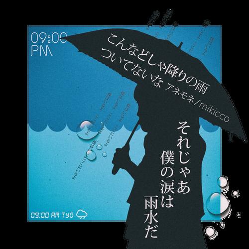 ※在庫分にて販売終了※シングル「アネモネ」
