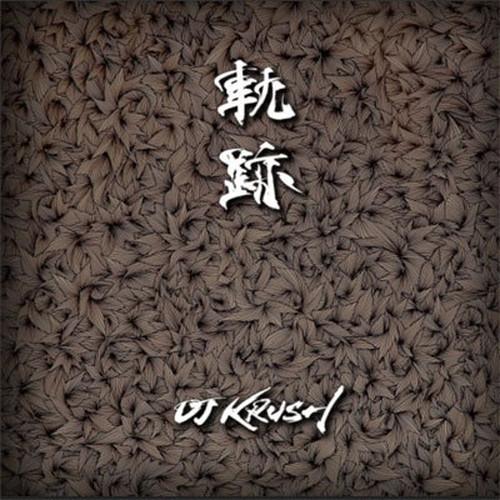 【ラスト1/LP】DJ KRUSH - 軌跡