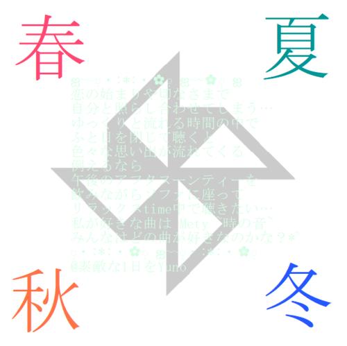 【CD-R☆加藤貴弘】春夏秋冬