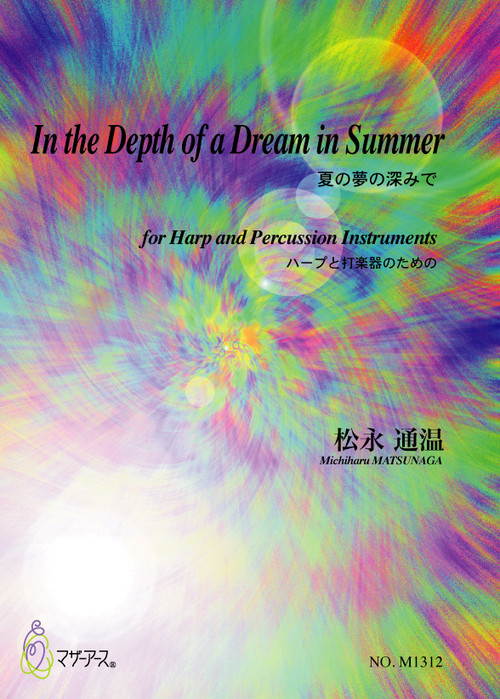 M1312 In the Depth of a Dream in Summer(Harp and Percussion /M. MATSUNAGA /Full Score)