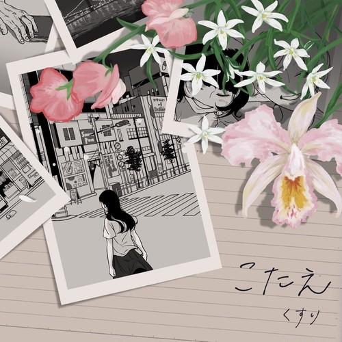 """1st full album """"こたえ"""""""
