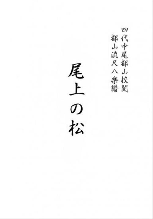T32i203 ONOENOMATSU(Shakuhachi/Unknown /Full Score)