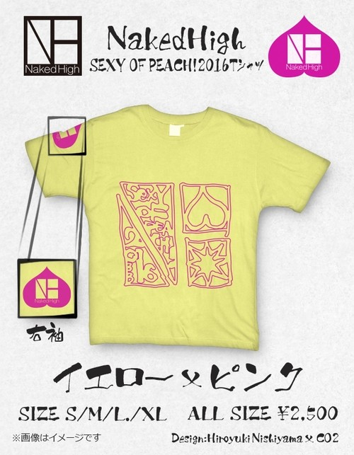 「桃のSexy!2016」Tシャツ イエロー