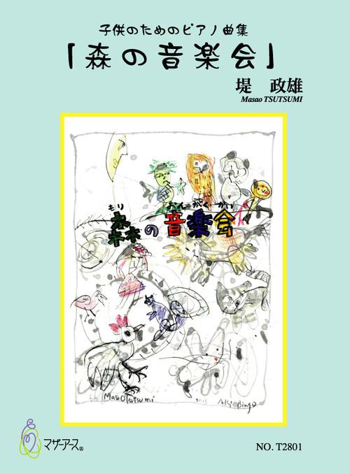 T2801 Mori no Ongakukai(Piano solo/M. TSUTSUMI /Full Score)