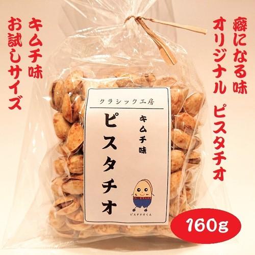 キムチ味のピスタチオ【お試しサイズ】