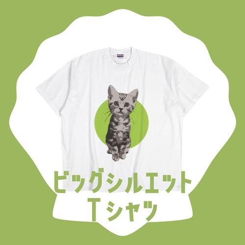ビッグシルエットTシャツ【ほたてグリーン】