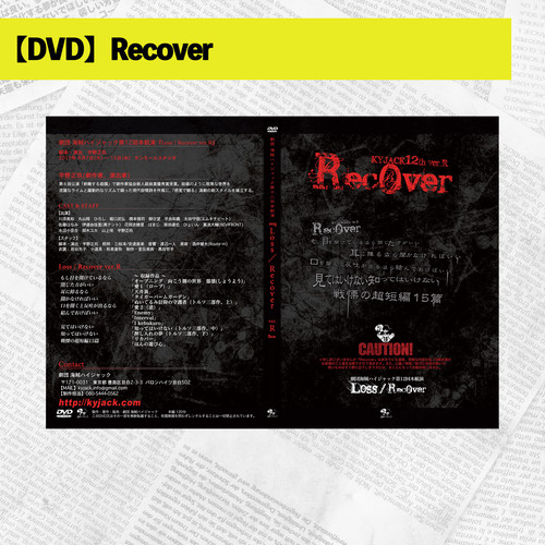 【DVD】RECOVER