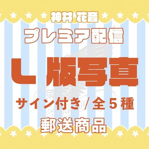 神井花音プレミア配信限定オンライン物販 【L版写真(全5種)】