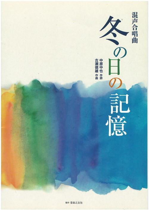 F03i97 Fuyunohinokioku(Mixed Chorus/T. FURUSE /Full Score)