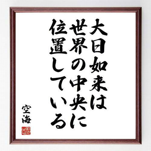 空海の名言色紙『大日如来は世界の中央に位置している』額付き/受注後直筆/Z0161