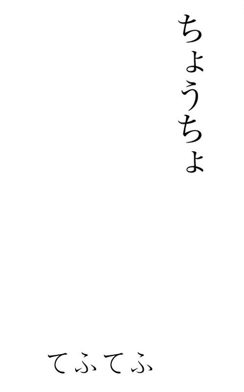ちょうちょ(ダウンロード販売)AAC 320kbps