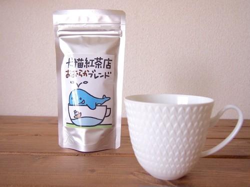 おおらかブレンド(鯨) リーフ50g(送料込)